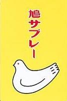 鳩サブレ.jpg