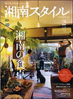 湘南スタイル 12-2.jpg