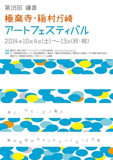 アートフェスティバル.jpg