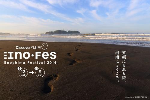 江のフェス2.jpg