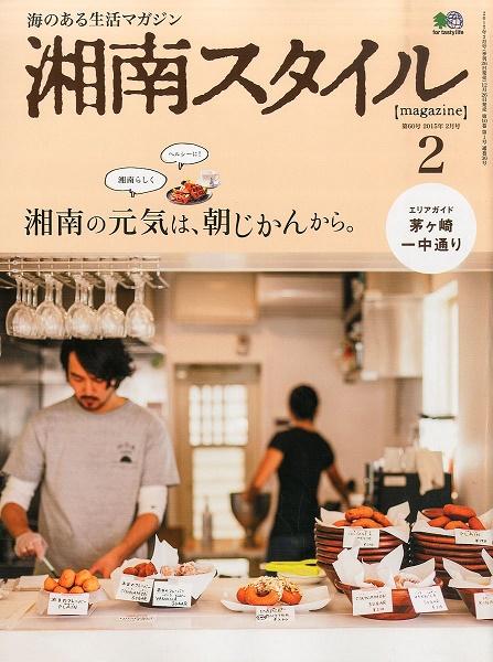 湘南スタイル201412.jpgブログ.jpg