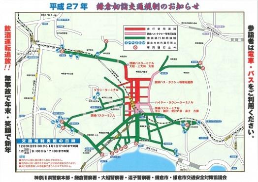 交通規制.jpgブログ.jpg