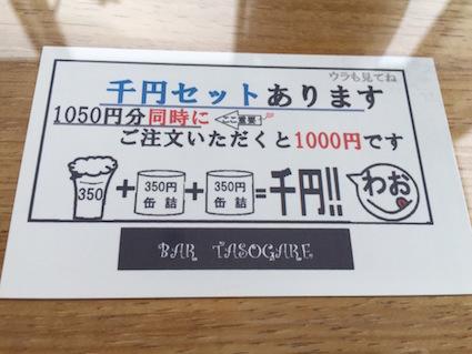 IMG_3147 のコピー.JPG