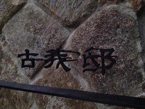 IMG_4824 のコピー.JPG