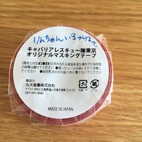 IMG_4909 のコピー.JPG